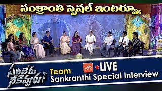 Download LIVE : Sarileru Neekevvaru Sankranti Special Interview | Mahesh Babu | Anil Ravipudi | YOYO TV Live Video