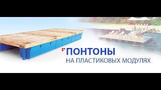 Download Понтоны на пластиковых поплавках Video