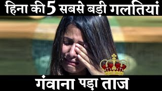 Download Hina Khan's 5 Big mistakes leads her to loose BIG BOSS 11 ! Video