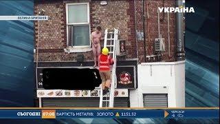 Download У Британії голого чоловіка виставили з масажного салону Video