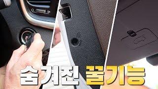 Download [1편] 대부분의 사람들은 모르는 자동차 숨겨진 꿀기능 / HIDDEN FEATURES OF MY CARS [ 차업차득 ] Video