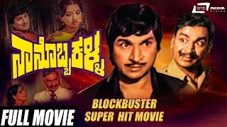 Download Nanobba Kalla – ನಾನೊಬ್ಬ ಕಳ್ಳ | Dr Rajkumar | Lakshmi | Kannada Full Movie | Family Movie Video
