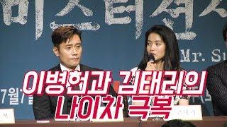 Download [ENG]김태리와 이병헌은 '20살 차이'를 극복했을까? | tvN 드라마 '미스터 션샤인' 제작보고회 Video