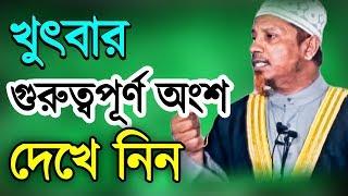 Download একটি খুৎবার গুরুত্বপূর্ণ অংশ, দেখে নিন - Mufti Kazi Ibrahim Khutba - part 3 Video