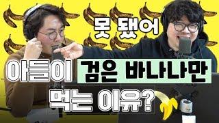 Download 최욱 기겁한 '정영진 아들, 바나나 검은 부분만 먹는 이유?'(W. 박기영 현진영데이)ㅣ정영진 최욱의 매불쇼 Video