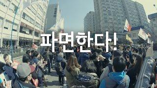 Download 탄핵 인용의 순간(1분 50초 부터) 20170310 @ 헌법재판소 앞 안국동 사거리 Filmed by lEtudel Video