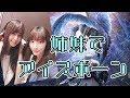 Download 【ラジオ】姉妹でアイスボーン【MHW】 Video