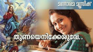 Download Thunayenikkesuve | Sujatha | M E Cherian | Manorama Music Video