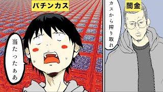 Download 【漫画】パチンコ依存症になるとどんな生活になるのか?【マンガ動画】 Video