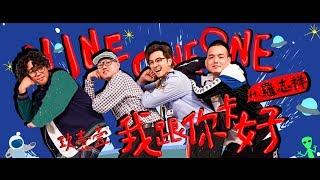Download 玖壹壹(Nine one one) - 我跟你卡好Ft.羅志祥SHOW 官方MV首播 Video