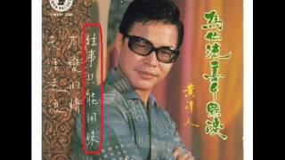 Download 1974年 黄清元 - 「为你流尽千点泪」 专辑 (4首) Video