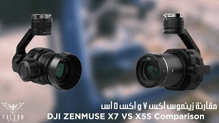 Download DJI X7 vs X5S Comparisons Day Light & Low Light | مقارنة كاميرا الزينموس اكس٧ Video
