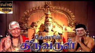 Download Tamil Full Movie HD   Thiruvarul   A.V.M Rajan, Variyaar Swamy   Tamil Movie Video