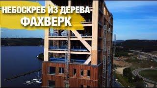 Download Фахверк. Небоскреб из дерева. Самое высокое деревянное здание // Фахверковый дом. Video