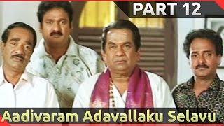 Download Aadivaram Adavallaku Selavu Telugu Movie Part 12/12 || Bramhanandam , Krishna Bhagavan Video
