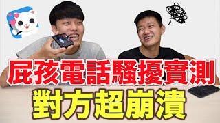 Download 【狠愛演】屁孩電話騷擾實測,對方超崩潰『阿公突然暴怒』 goodnight app Video