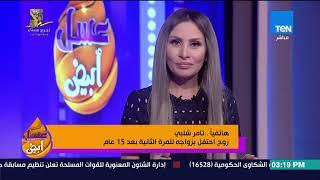Download عسل أبيض - تامر شلبي الزوج المُحتفل بزواجه للمرة الثانية بعد 15عام يوضح سبب قراره Video