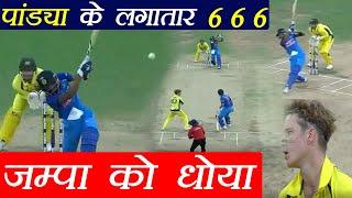 Download India Vs Australia 1st ODI: Hardik Pandya hits 3 consecutive SIXES of Adam Zampa   वनइंडिया हिंदी Video