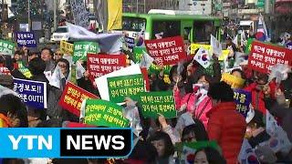 Download ″즉각 사퇴 vs 사퇴 반대″...여의도 맞불집회 / YTN (Yes! Top News) Video