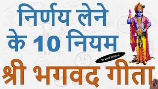 Download 10 Decision Making Lessons from Shri Bhagvad Gita By Lord Krishna | श्री भगवद गीता, निर्णय कैसे लें? Video