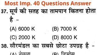 Download Gk practice//Science Gk Quiz | Imp questions answer for railway, SSC gd, vdo, police, lekhapal Video
