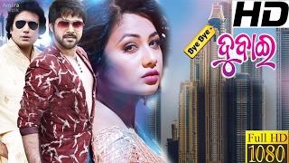 Download Bye Bye Dubai Odia Full Movie ||sabyasachi archita and papu || Video