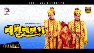 Download Bodhu Boron | Bangla Movie | Ferdous, Moushumi, Joya, Amin Khan, Kazi Hayat | 2016 Video