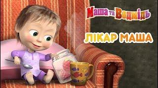 Download Маша та Ведмідь: Лікар Маша (Всі серії підряд) Masha and the Bear Video