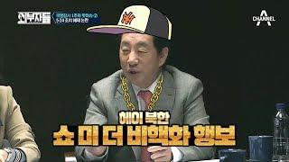 Download MC성태: Hey 북한, 쇼 미 더 비핵화 행보!  외부자들 93회 Video