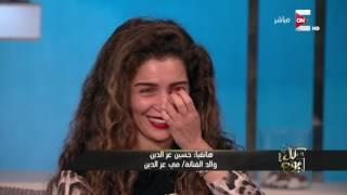 Download كل يوم - مداخلة والد مي عز الدين .. ورد فعلها على المكالمة Video