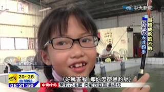 Download 20141124中天新聞 「釣蝦不敗」怎辦到 秘訣「竿浮餌線鉤」 Video