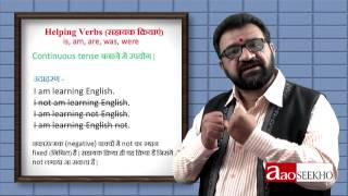 Download Video 30 - Basic English - Helping Verbs - 1 (is, am, are, was, were) Video