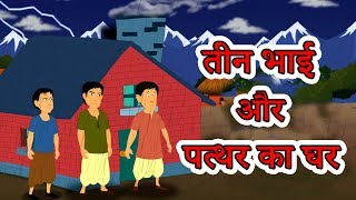 जादुई तकिया | Hindi Cartoon | Moral Stories for Kids