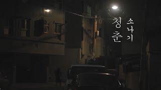 Download [비타 500 청춘 공모전] '소나기' Video