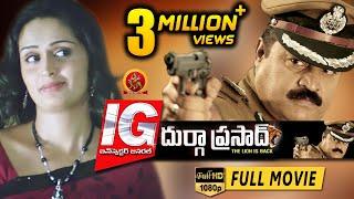 Download IG Durgaprasad (ఐజి దుర్గప్రసాద్ ) Full Movie || 2016 Latest Telugu Movies || Suresh Gopi, Kausalya Video