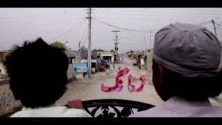 Download Balochi Film 2018 ( ZAMANAG ) Video