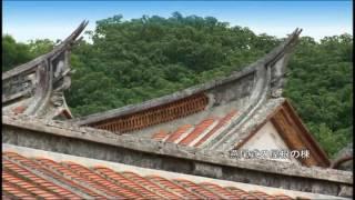 Download 林安泰古厝民俗文物館導覽影片-日文版 Video