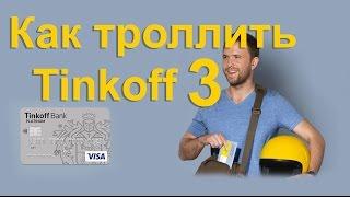 Download Тинькофф банк / Коллектор решил поговорить Video