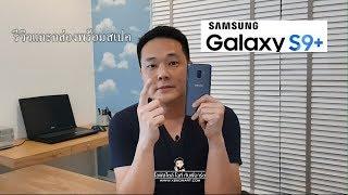 Download รีวิวแกะกล่องแบบบ้าน ๆ Samsung Galaxy S9+ l ไลฟ์สไตล์ไอที กับพี่อาร์ต Video