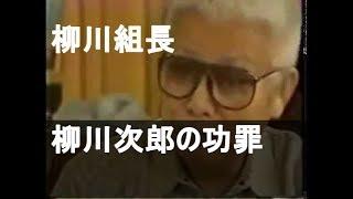 Download 柳川組長 柳川次郎の功罪 Video