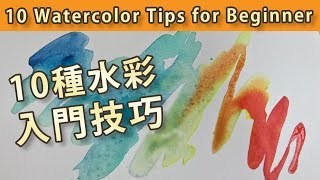 Download 10種水彩入門技巧 [Eng Sub] 10 water colour tips for beginner Video