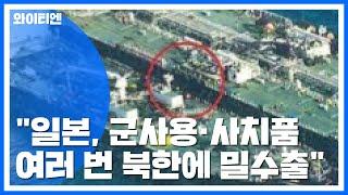 Download 유엔 패널 ″일본, 군사용 품목·사치품 여러번 북한 수출″ / YTN Video