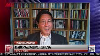 Download 程晓农:社会主义经济制度终于走到了头(20190626中国的陷阱与困境|第20集) Video