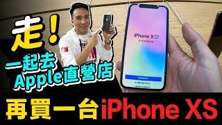 Download 又再買一台 iPhone XS ! 一起到台北101 APPLE直營店去挖寶 | Airpods有賣充電盒「Men's Game玩物誌」 Video