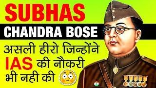 Download तुम मुझे खून दो मै तुम्हे आजादी दूंगा | Subhas Chandra Bose Biography In Hindi | Political Leader Video