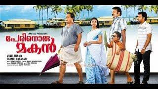 Download Perinoru Makan Suspense Thriller Malayalam Movie   Bhagath Ananad  Saranya Mohan  Innocent Video
