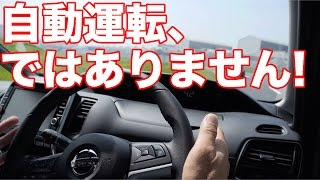 Download 自動運転、ではありません! 【日産・プロパイロット】 Video