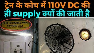 Download Why use indian railway 110v dc for charging point, light, fan? Video