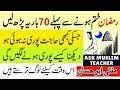 Download Ramazan Mai Har Hajat Pori Karne Ka Wazifa - Wazifa for Urgent Hajat - Har Khwahish Puri Hogi Video