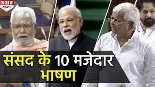 Download Parliament में नेताओं के 10 मजेदार भाषण सुनकर हंसी नही रूकेगी Video